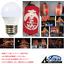 電球形LEDランプはだんじり灯入れ曳行提灯用LEDランプ! 製品画像