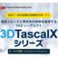 【モールド成形向け】ビューアソフト『3DTascalXシリーズ』 製品画像
