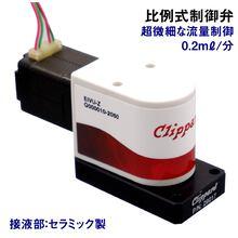 精密な流量制御を実現する比例式制御弁Eclipse(エクリプス) 製品画像