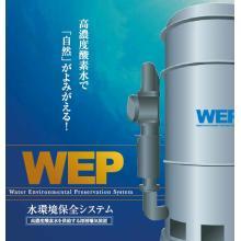 水中型気液溶解装置「WEP(ウェップ)システム」 製品画像