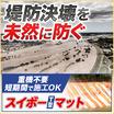 堤防決壊防止シート『スイボーT型マット』 製品画像
