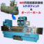 MR円筒鏡面研磨機 レトロフィット&オーバーホール(鏡面研削機) 製品画像