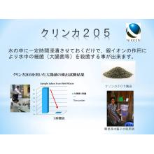 水質浄化剤「クリンカ205」 製品画像