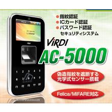 セキュリティシステム 『VIRDI AC-5000』 製品画像