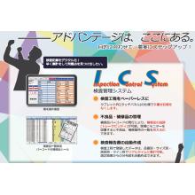 工場改善ソフトウェア『検査管理システム(ICS)』 製品画像