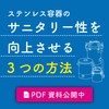 【解説資料】ステンレス容器のサニタリー性を向上させる3つの方法 製品画像