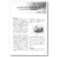 【技術資料】ハイブリッド・アクチュエータ 製品画像