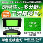 干渉縞検査ライト『G・ECOLIGHT(グリーン・エコライト)』 製品画像