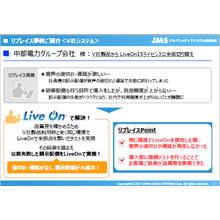 【事例集】リプレイス事例ご紹介 製品画像
