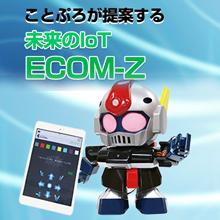 ことぷろが提案する未来のIoT『ECOM-Z』 製品画像