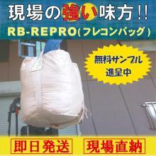 即日発送可能!リレーバッグ(フレコンバッグ) REPROシリーズ 製品画像