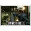 なぜ松永製作所では、各種加工技術を備えているのか? 製品画像