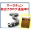 ローラチェン 総合カタログ 製品画像