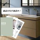 水まわり機器【製品カタログ無料進呈中!】 製品画像