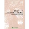蓄光付ステップ・ステップ・丸太・土留・緑石 製品カタログ 製品画像