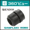 【360°ビュー】サンフレキROBO附属品『N2KM』 製品画像