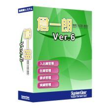 倉庫業システム『倉一朗 Ver.6』 製品画像