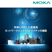 『Moxa産業用ネットワークソリューション』※総合カタログ進呈 製品画像