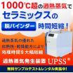 過熱蒸気発生装置 UPSS【無料テスト&レンタル実施中】 製品画像