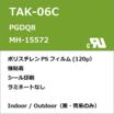 TAK-06C CUL規格ラベル 製品画像