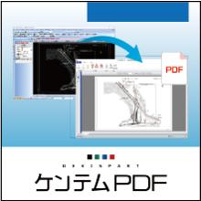 【デキスパート 水道・機械設備版】ケンテムPDF 製品画像