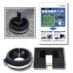 複合機の耐震固定用「キャストップ」&「地震対策ポイント」カタログ 製品画像
