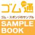 【最新版を無料進呈!】ゴム通 ゴム・スポンジの素材サンプルブック 製品画像