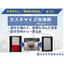 工業用洗浄剤 カスタマイズ配合『ミネマルシリーズ』 製品画像