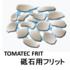 TOMATEC FRIT 『砥石用フリット』 製品画像