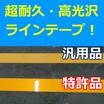 【まずは試験施工から】超耐久・高光沢ラインテープ【特許品】 製品画像