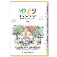 『ゆとりExterior vol.8』総合カタログ 製品画像