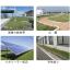 『防草緑化工法』 製品画像