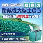 耐候性大型土のう『千尋バッグ GTB-3G』※NETIS登録製品 製品画像
