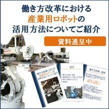 働き方改革における産業用ロボットの活用方法についてご紹介 製品画像