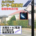ソーラーパネル 防犯灯 ハイブリッドタイプ USB取付可能 製品画像