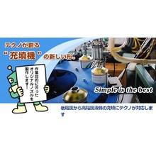 【充填機】作業目的に合わせてオリジナル充填機を製作可能   製品画像
