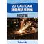まだCAD/CAM作業に膨大な時間をかけますか?~NEST編~ 製品画像