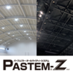 母屋兼用 吸音断熱直天井システム「PASTEM-Z」 製品画像