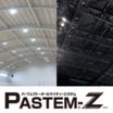 母屋兼用 吸音断熱直天井システム『PASTEM-Z』 製品画像