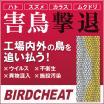 《鳥の糞害や害鳥にお困りの方へ》鳥よけ・鳥害対策『バードチート』 製品画像
