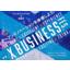 【開催延期】『Xビジネスフェス 2020 in 豊島区』 製品画像
