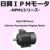 IPMモータ『NPM1シリーズ』 製品画像