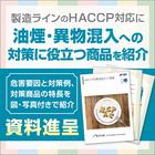 食品製造ライン向けカタログ『HACCP対策商品のご提案』 製品画像