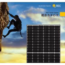REC Solar Japan総合カタログ & 会社概要 製品画像