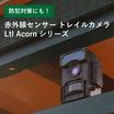 防犯対策にも『赤外線センサートレイルカメラ Ltl Acorn』 製品画像