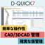図面・文書管理システム D-QUICK7【図面・文書を社内共有】 製品画像