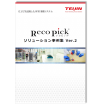 RFID管理システム『レコピック』ソリューション事例集Ver.2 製品画像