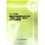 建築資材流通事業者 (電材卸・管材卸・建材卸)における事業実態 製品画像