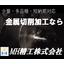 東大阪の切削加工 製品画像
