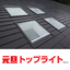金属屋根オプション(省エネ)『元旦トップライト』 製品画像